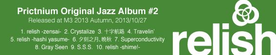 M3-2013秋 頒布 Prictnium オリジナルジャズアルバム「relish」