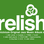 アルバム「relish」リリース情報