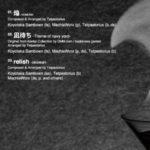 アルバム「焔-HOMURA-」リリース情報