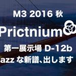 M3 2016秋 Prictnium 新譜、出します!